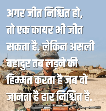 army hindi english status