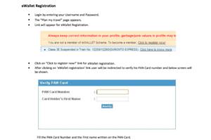 IRCTC का ई-वॉलेट step 1
