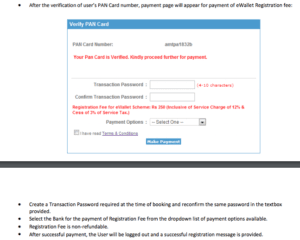 IRCTC का ई-वॉलेट step 2