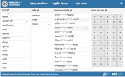 इंटरनेट Online upbhulekh से खसरा खतौनी step by step