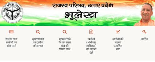इंटरनेट upbhulekh से खसरा खतौनी