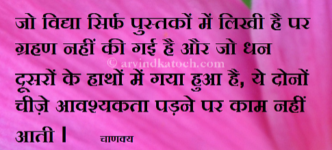 hindi thoughts for school students