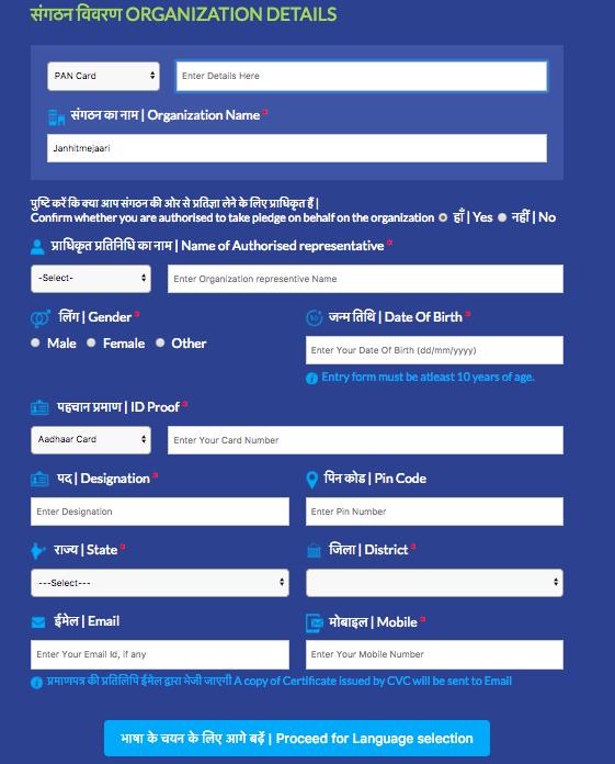 pledge.cvc.nic.in ONLINE CERTIFICATE