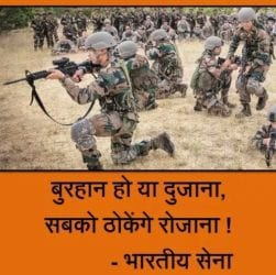 भारतीय सेना Top Best Indian Army Quotes in Hindi