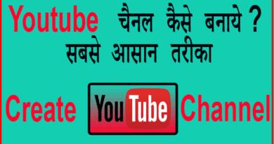 Youtube यूट्यूब चैनल कैसे शुरू करे