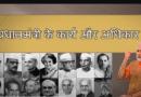 प्रधानमंत्री पद के 50  रोचक तथ्य – देश के किस राज्य ने सबसे अधिक प्रधानमंत्री दिए हैं ?