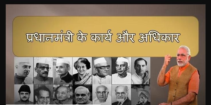 प्रधानमंत्री पद के 50 रोचक तथ्य