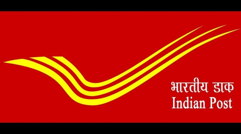Indiapost complainttoll free number in hindi