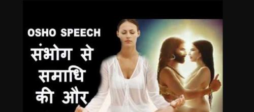 Sambhog Se Samadhi Ki Aur free download online