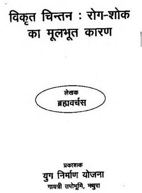 Vikrit Chintan Rog-Shok Ka Moolbhoot Kaaran