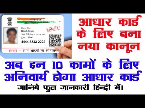 aadhar card complection in hindi