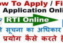 how to file rti application online hindi