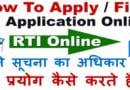 How to File RTI (आरटीआई अप्लिकेशन ऑनलाइन) Application Online