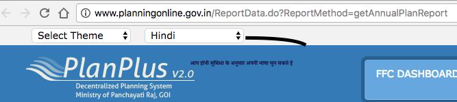 planningonline.gov.in-bhasha