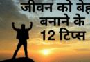 12 Self Improvement Tips in Hindi – जीवन को बेहतर बनाने के 12 टिप्स