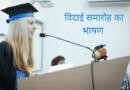 विदाई समारोह (रिटायरमेंट) का भाषण Farewell Speech in Hindi