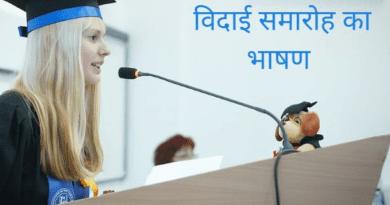विदाई समारोह का भाषण Farewell Speech in Hindi