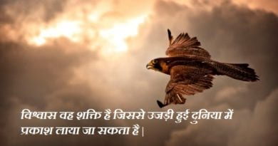 Hindi-Motivational-quote-on-faith-wallpaper-