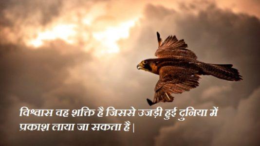 Hindi-Motivational-quote-on-faith-wallpaper-