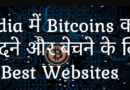 बिटकॉइन में निवेश – How to Invest in Bitcoin in India