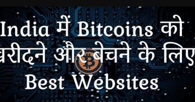 बिटकॉइन में निवेश - How to Invest in Bitcoin in India