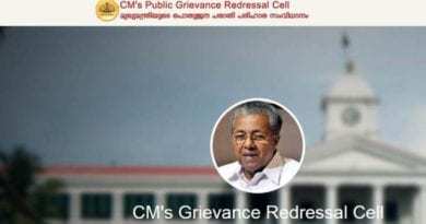 cm public grievances kerala