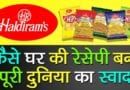 हल्दीराम की सफलता की कहानी : Entrepreneurial Journey of Haldiram's Success In Hindi