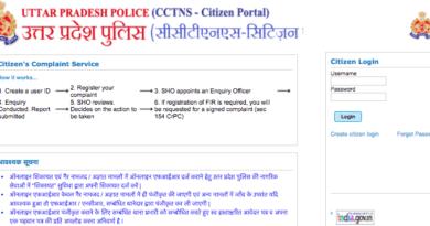 cctnsup.gov.in online complaint up police