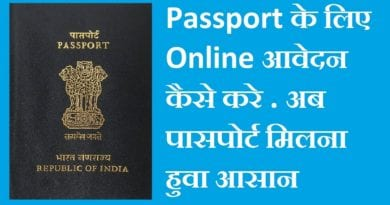 पासपोर्टके लिएदस्तावेज की आवश्यकता