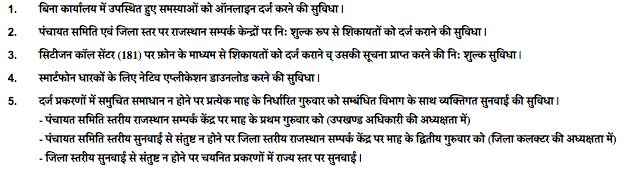 राजस्थान सम्पर्क जन सामान्य की शिकायतों को दर्ज करने और समस्याओं का निराकरण