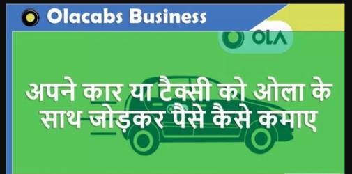 ओला कैब बिज़नेस प्लान - ड्राइवर के बिना ओला को कार देते हैं - ओला कैब्स बिज़नेस इन्क्वायरी इन हिंदी - ओला क्या है - ड्राइवर सैलरी