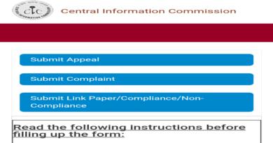 Central Information Commission में अपनी RTI की शिकायत कैसे दर्ज करें