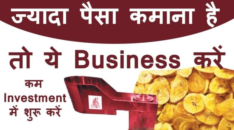 How to Start Banana Chips Manufacturing Business in India