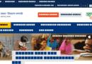महाराष्ट्र Chief Minister (सरकार) से Online  कैसे शिकायत दर्ज करे