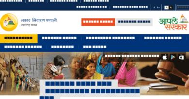 grievances.maharashtra.gov.in
