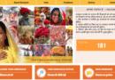 ऑनलाइन शिकायत दर्ज राजस्थान  हेल्पलाइन नंबर – Online complaint to chief minister ofrajasthan