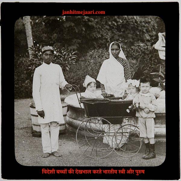 विदेशी बच्चों की देखभाल करते भारतीय स्त्री और पुरुष