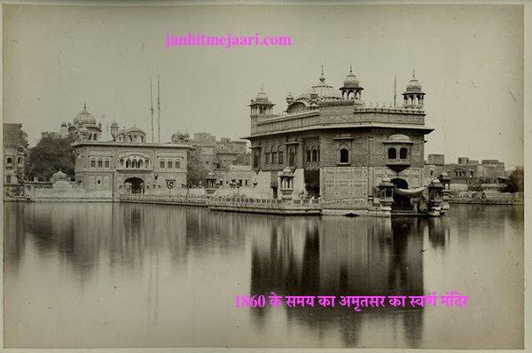 1860 के समय का अमृतसर का स्वर्ण मंदिर