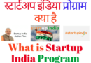 How to apply start up India scheme online? स्टार्टअप इंडिया इन हिंदी