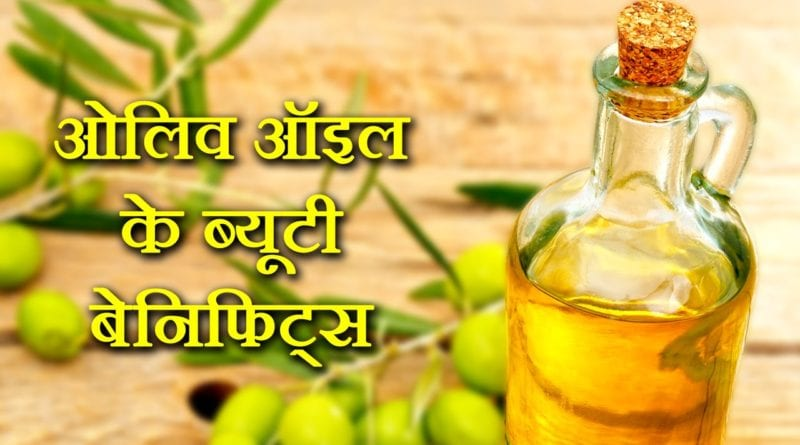 जैतून के तेल के फायदे और नुकसान Olive Oil Benefits and Side Effects in Hindi