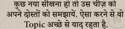 सकारात्मक सोच का जादू  Effect of Positive Thinking in Hindi