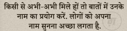 Positive Thoughts in Hindi. प्रेरणादायक सकारात्मक सुविचार