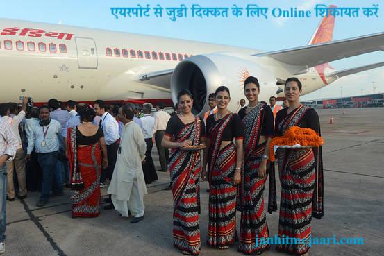 एयरपोर्ट से जुडी दिक्कत के लिए Online शिकायत करें