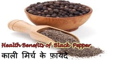 black pepper benefits in hindi