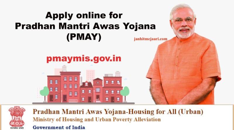 प्रधानमंत्री आवास योजना इन हिंदी