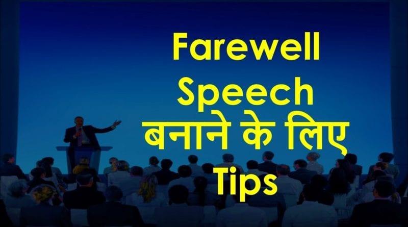 vidai samaroh quotes in hindi