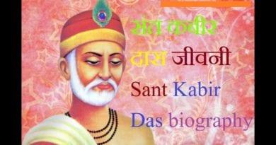 kabir das ka jeevan parichay in hindi short